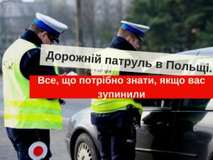 Польща дорога поліція