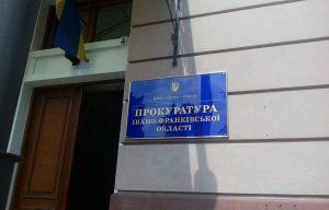 прокуратура Івано-Франківськ