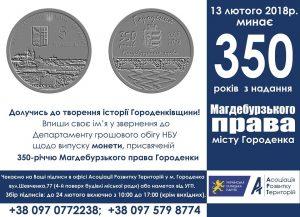 Городенка, монета