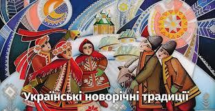 новорічні традиції