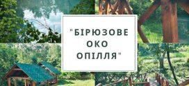 """Туристів запрошують на унікальне карстове озерце """"Бірюзове око Опілля"""""""