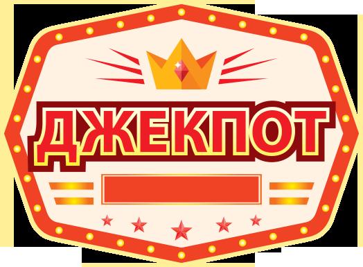 джекпот
