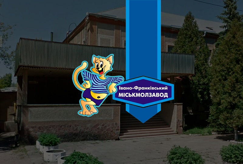 молокозавод Івано-Франківськ