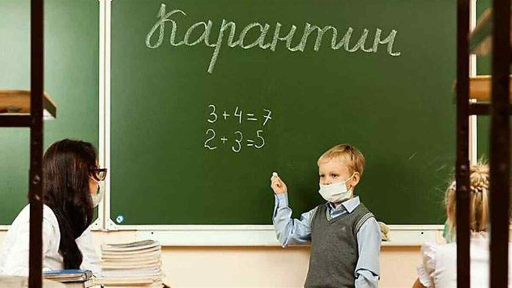 карантин школа