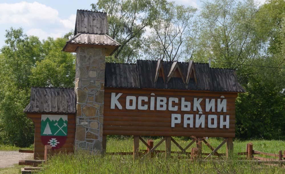 Косівський район
