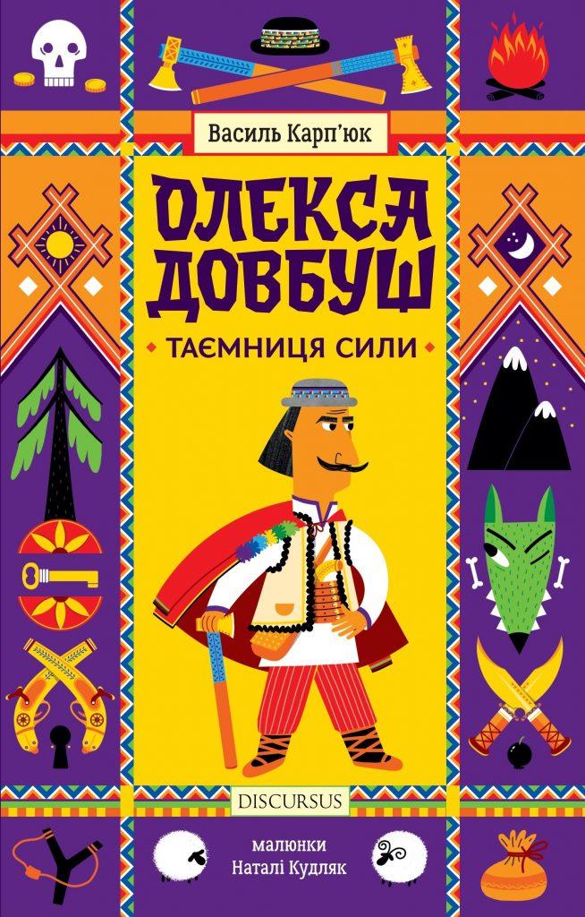 Олекса Довбуш, книжка