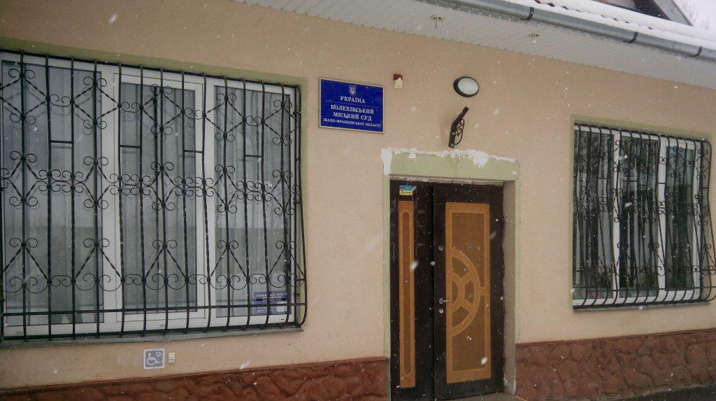 Болехівський міський суд