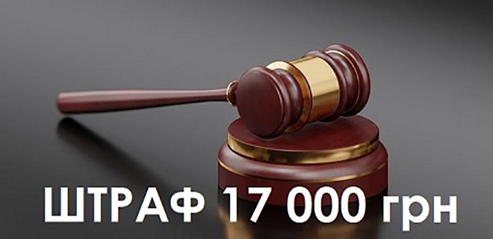 штраф 17000 гривень