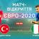 Євро-2020 – день перший: анонс матчу Туреччина – Італія
