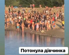 новини Івано-Франківська, потонула дівчинка