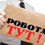 Робота у Тисмениці