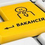 Робота в Івано-Франківську